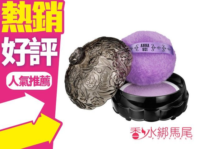 ?香水綁馬尾?ANNA SUI 安娜蘇 魔法肌密防曬 蜜粉 (蕊+盒+粉撲+篩網)18G 色號#200 新包裝