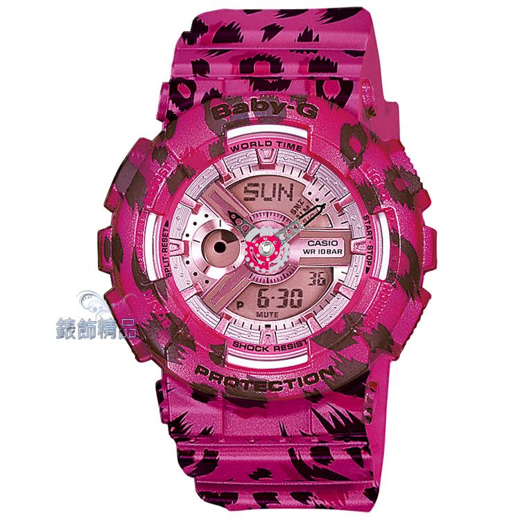 【錶飾精品】現貨CASIO卡西歐BABY-G桃紅 BA-110LP-4ADR 多層次錶盤BA-110LP-4A時尚豹紋系列 全新原廠正品 生日 情人節 禮物 禮品