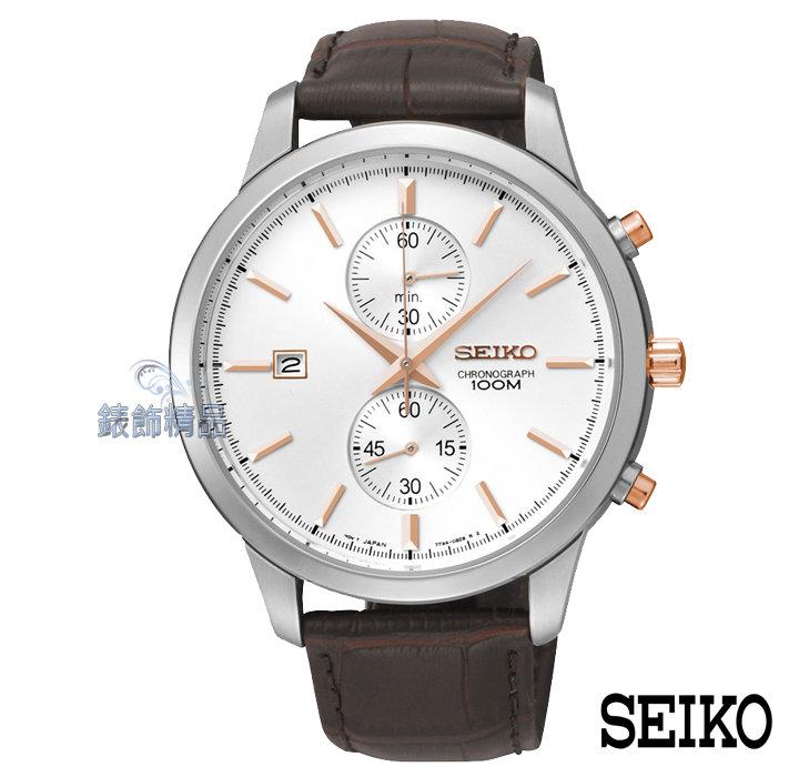 【錶飾精品】SEIKO手錶 SEIKO錶 精工錶 雙眼計時碼錶 日期 防水100米 玫金色時標 白面咖啡皮帶男錶SNN277P1.SNN277原廠正品 禮物