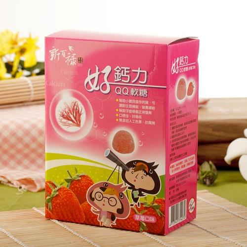 『新百祿』好鈣力QQ軟糖