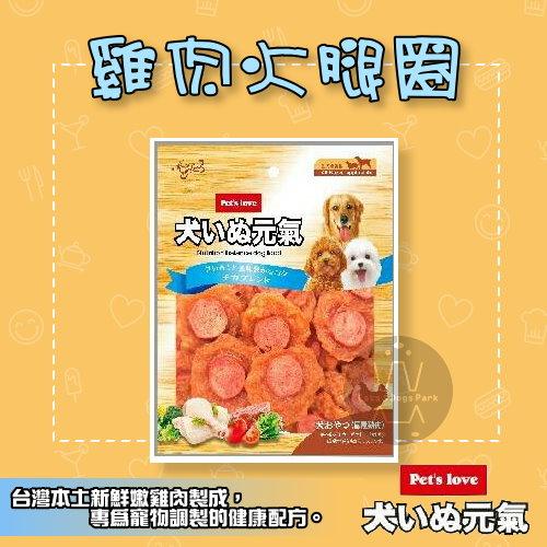 +貓狗樂園+ Pets love|元氣寵物零食。雞肉火腿圈。195g|$159