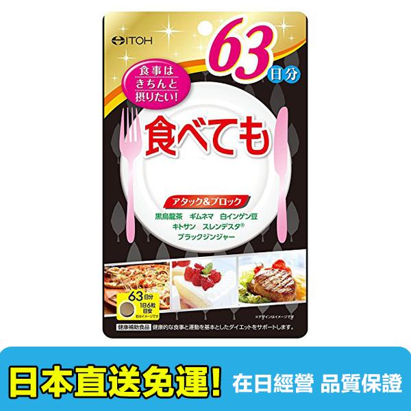 【海洋傳奇】【日本直送免運】日本井藤漢方製藥 吃大餐救星 63日份
