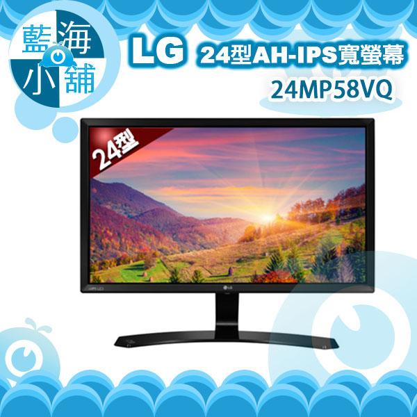 LG 樂金 24MP58VQ 24型AH-IPS寬螢幕★178度廣視角面板★1920X1080 FHD★