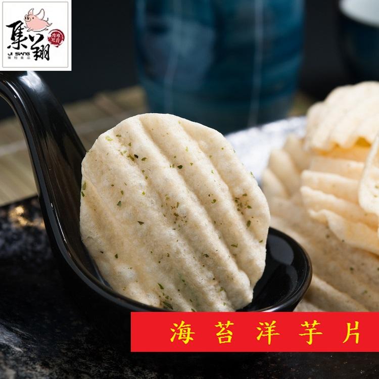 【集翔肉乾肉鬆】海苔洋芋片/200g