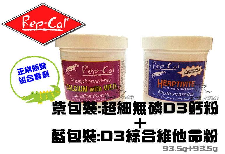 [第一佳水族寵物] 美國進口Rep-Cal爬蟲超細無磷D3鈣粉+D3綜合維他命粉 兩棲,蜜袋鼯BML食譜 93.5罐裝版