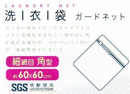 【珍昕】 39元 角型洗衣袋( 大)