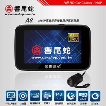 響尾蛇 A8 1080P高畫質雙錄行車記錄器