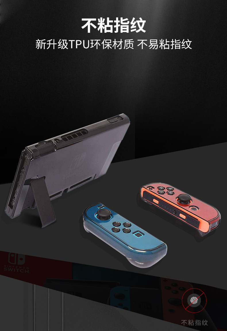 switch保護套水晶透明殼NS多色防摔分體式