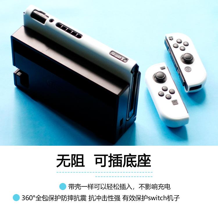 任天堂switch爆款保護殼 純色漸變噴油保護套