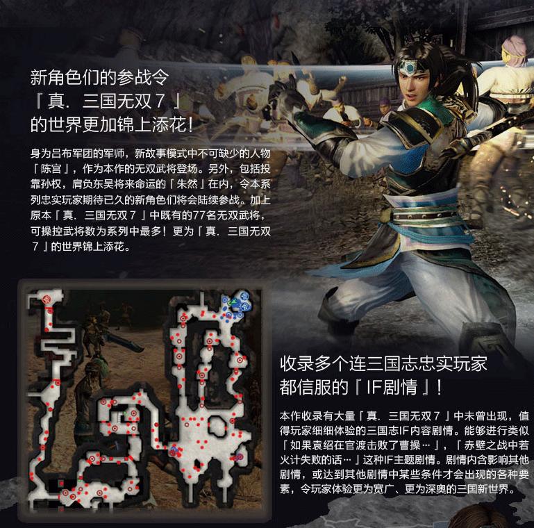 PS4遊戲 真三國無雙7 猛將傳 完全版 中文正版 含dlc 支持雙人