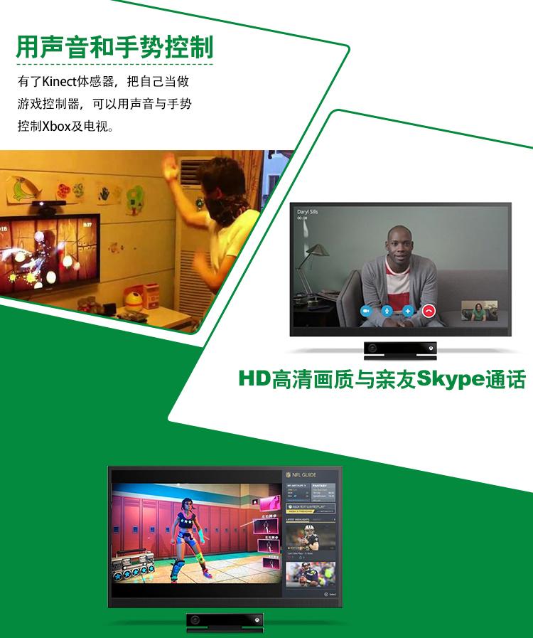 XBOXONE Kinect2.0二手感應器體感器 體感遊戲