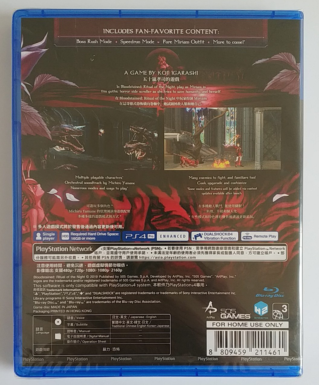PS4 赤痕 血污 血咒之城 暗夜之儀式 Bloodstained 中文