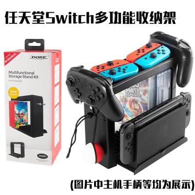 switch多功能收納架遊戲卡盒PRO手把置物架底座支架