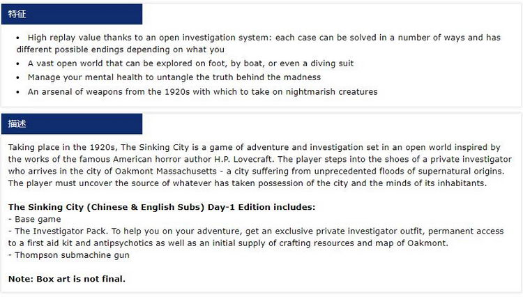 PS4遊戲 沉沒之城 沉沒之都 The Sinking City 中文