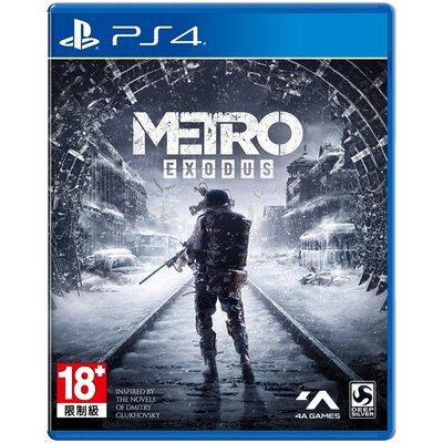 PS4遊戲 Metro Exodus 地鐵逃離 離鄉離去 流亡 中文