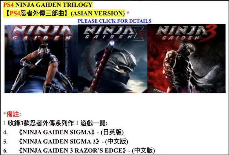 預約21年6月 PS4 忍者龍劍傳123 忍者外傳三部曲 忍龍 中文