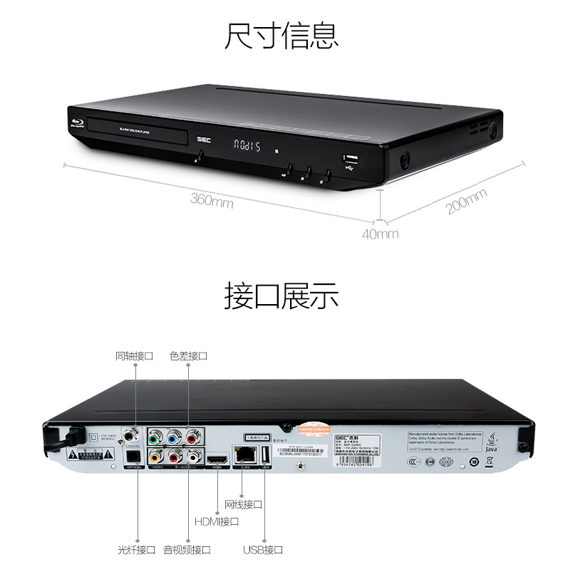 GIEC BDP-G3606 3d藍光播放機dvd高清硬碟播放機器5.1全區中古
