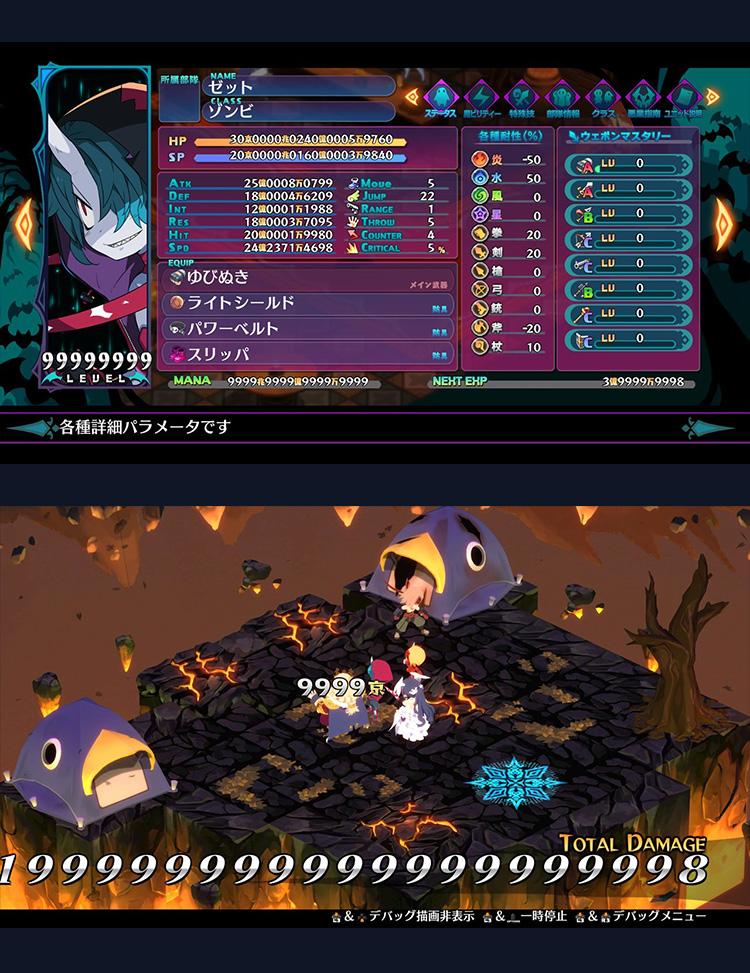 PS4遊戲 魔界戰記6 DISGAEA 6 中文版