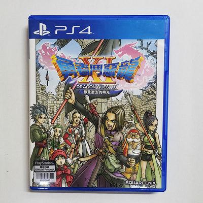 PS4 勇者鬥惡龍11 追尋逝去的時代 DQ11 XI 3區中文