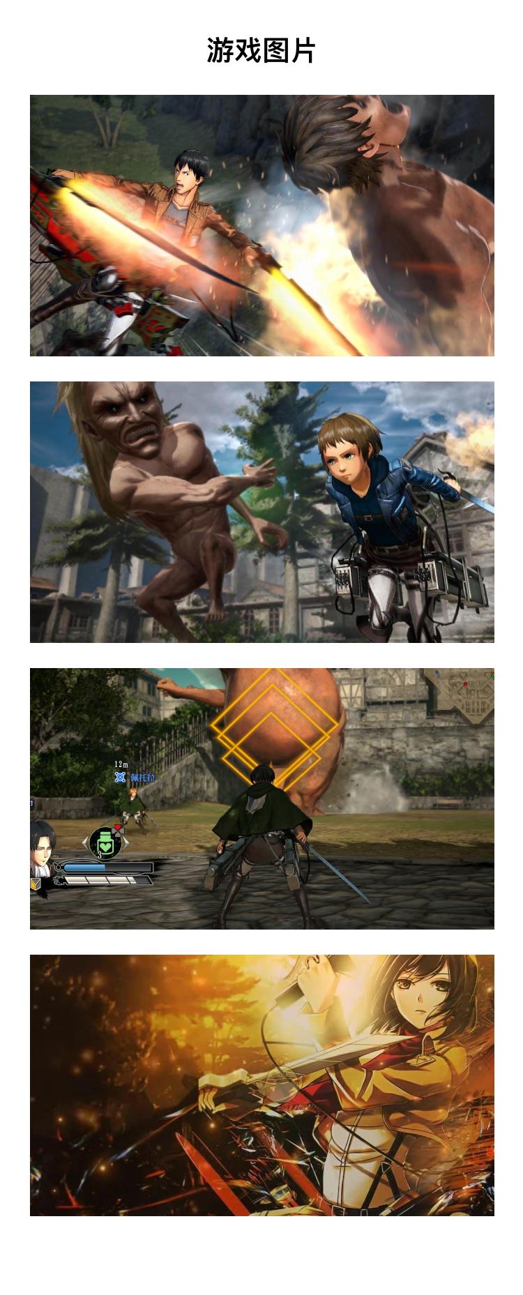 PS4進擊的巨人2 最終戰 final battle 中文版