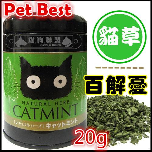 +貓狗樂園+ PetBest【百憂解。有機貓薄荷草。20g】170元