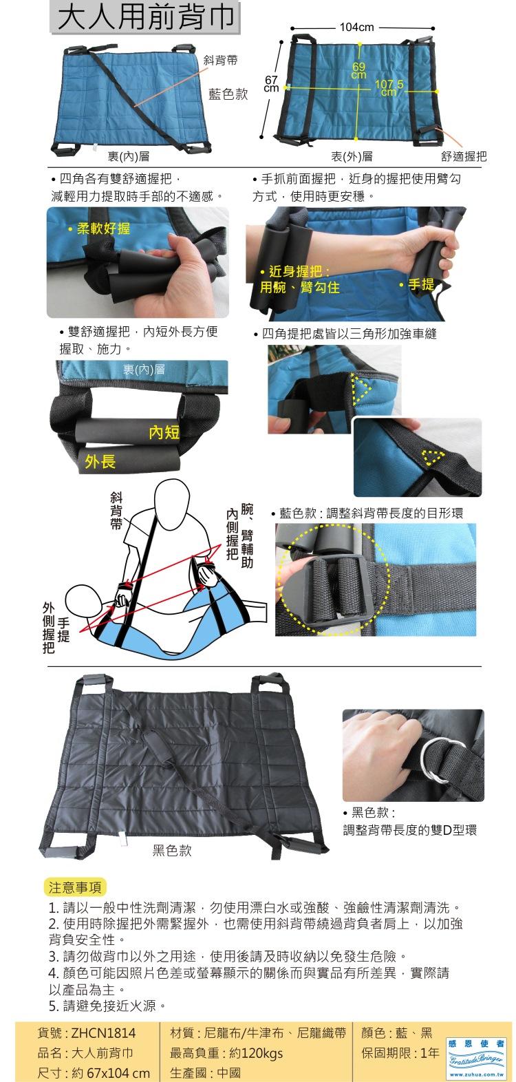 大人用背巾:前背、前抱式,適合慣用前抱式移動的使用者。
