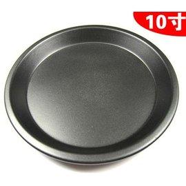 【不粘淺披薩盤-鐵制-10寸】烤箱用不沾烤盤比薩盤 烘焙工具(28.2~23*1.8cm)-8001001