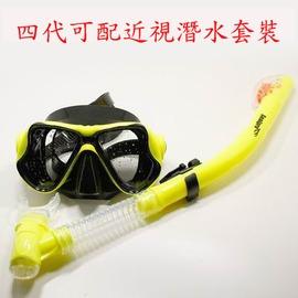 【浮潛三寶套裝-四代近視-1套/組】潛面鏡潛水鏡乾式呼吸管 成人兒童浮潛潛水近視防水霧面罩套裝(配近視度數結帳時請備註)-76005