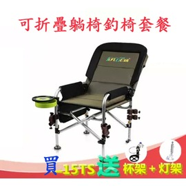 【15TS可折疊躺椅釣椅套餐-套餐二-50*53*90cm-1套/組】鋁合金+防水帆布 如同沙發般舒適釣椅 躺椅 釣凳 靠背可調節釣椅-76035
