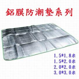 【鋁膜防潮墊-3.0*3.0米-1套/組】PE膜+珍珠棉+鋁膜 厚度0.25mm 多人鋁膜墊 防潮墊 野餐墊 帳篷墊 地席 外袋包裝-76007