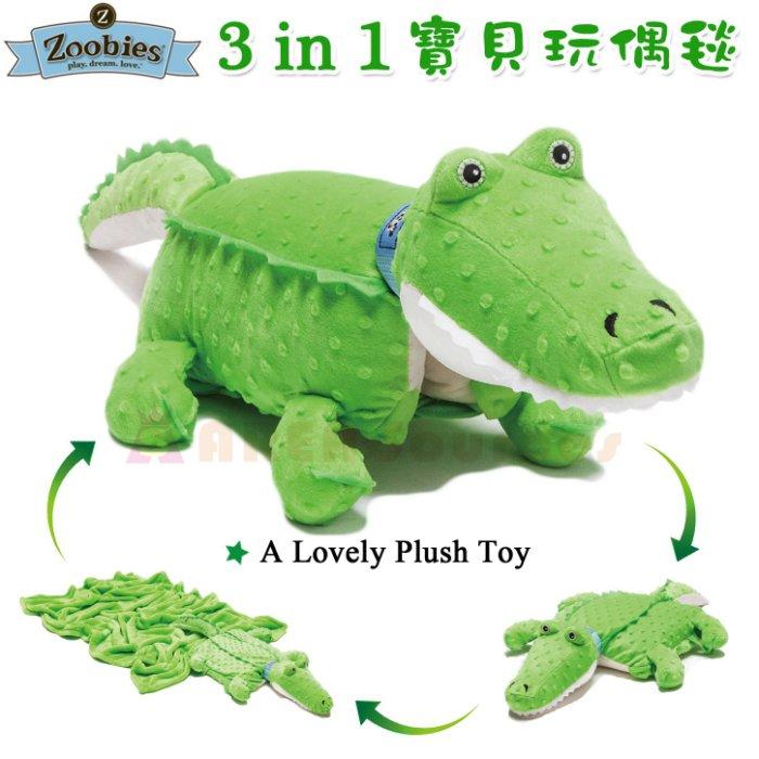 【禾宜精品】Zoobies 3合1 鱷魚先生 寶貝玩偶毯 毛毯寵物玩偶 絨毛玩偶 毛毯 抱枕 枕頭 YZB102 玩具