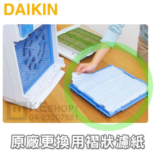 [可以買] DAIKIN 大金 原廠99A0359清淨機褶狀濾紙【適用MC756、MC656、MC706(一份7入)】
