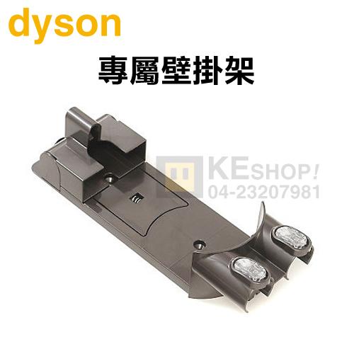 [可以買] dyson 戴森 專屬壁掛架【原廠公司貨-DC34/DC61/DC62/DC74/SV03/SV07等適用】