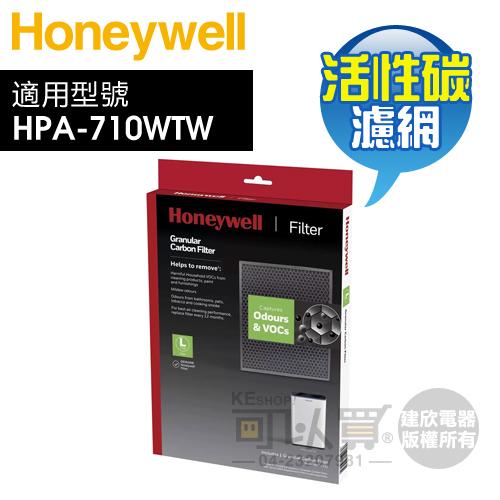 [可以買] Honeywell ( HRF-L710 ) 原廠 顆粒狀活性碳濾網【一盒1入,適用HPA710WTW】