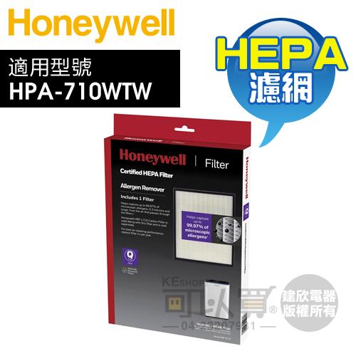 [可以買] Honeywell ( HRF-Q710 ) 原廠 True HEPA濾網【一盒1入,適用HPA-710WTW】