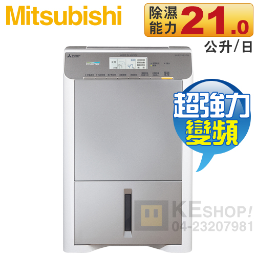 [可以買] 現貨 MITSUBISHI 三菱( MJ-EV210FJ-TW ) 日本原裝 超強力變頻清淨除濕機
