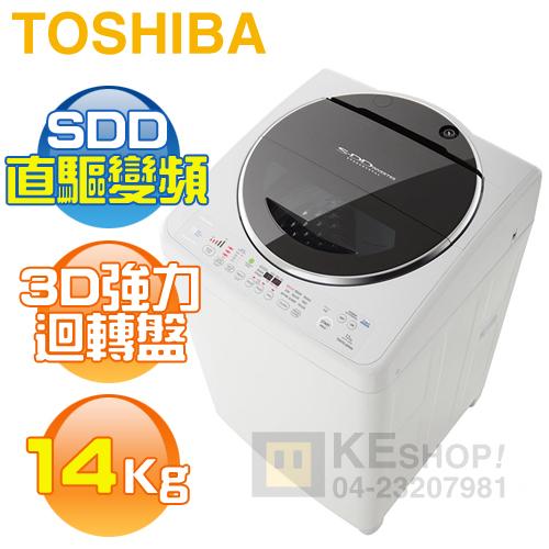 [可以買] TOSHIBA 東芝( AW-DC14WAG ) 14Kg SDD直驅變頻超靜音單槽洗衣機《送基本安裝、舊機回收》