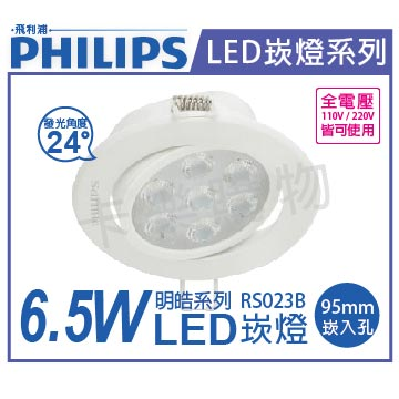 PHILIPS飛利浦 LED 明皓 RS023B 6.5W 4000K 自然光 24度 全電壓 9.5cm 崁燈  PH430535