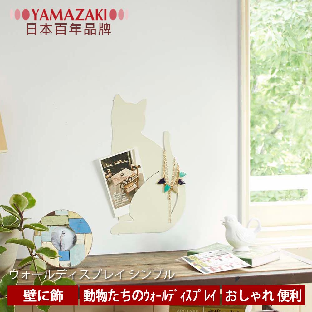【YAMAZAKI】貓咪B款造型壁飾收納-白★名片文件收納/飾品收納/居家收納/小物收納