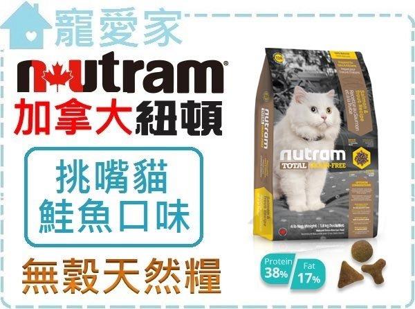 ☆寵愛家☆Nutram紐頓T24挑嘴貓-無榖鮭魚1.8公斤.