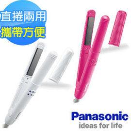 【集雅社】Panasonic 國際牌 EH-HW17 攜帶型 直髮捲燙器 110V~220V 國際電壓 免運費 白色 桃紅