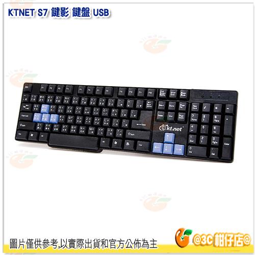 KTNET S7 鍵影 鍵盤 USB 電競鍵盤 標準鍵盤三區 電競8鍵特殊色