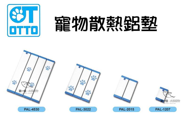 [第一佳水族寵物]台灣奧圖OTTO 寵物鼠用保冷墊、涼墊、散熱鋁墊、鋁板[12x7.3x1.3cm (1片)]