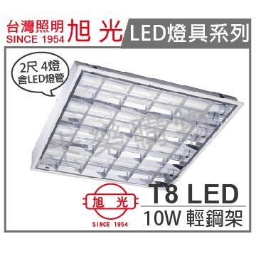 旭光 LED T8 10W 3000K 黃光 4燈 全電壓 輕鋼架  SI430021
