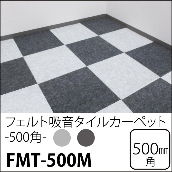 隔音/吸音/吸音巧拼地墊/防滑地墊/遊戲墊/隔音地毯【宜室宜家FMT-500M】