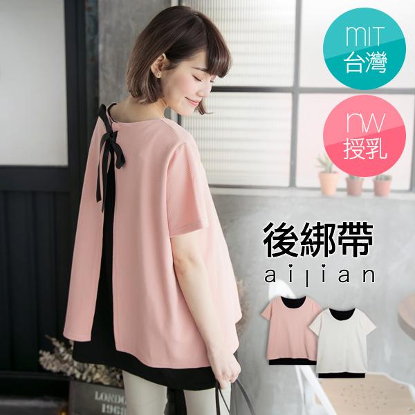 台灣製 專利哺乳衣品牌 假二件後蝴蝶結上掀側開上衣【R670229】愛戀小媽咪