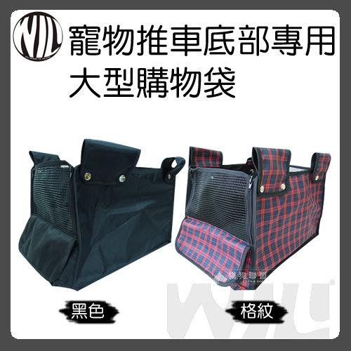 +貓狗樂園+ WILL【寵物推車底部專用大型購物袋】520元