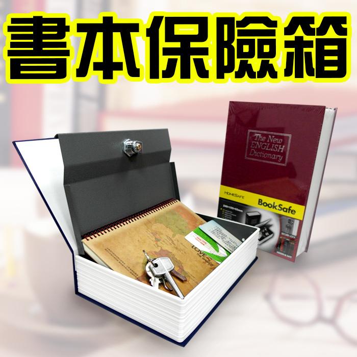 仿真書本保險箱 大尺寸 四色可選 保險箱 BK 【守護者保險箱】