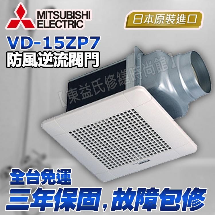 日本Mitsubishi浴室抽風機/換氣扇 三菱原裝進口VD-15Z7通風扇【東益氏】售VD-15ZP7 VD-10Z7