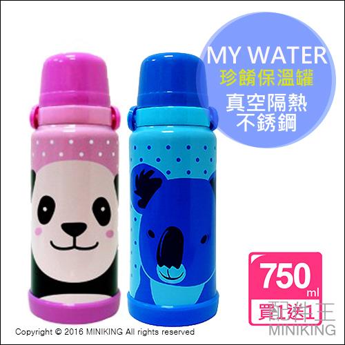 【配件王】 MY WATER 淘氣貓熊無尾熊保溫瓶 專利按壓設計 真空杯身 750ml 附背帶 兩款